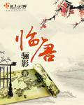 《临唐》主角江如水阳光在线试读免费阅读