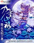《九重仙路》主角聂莲陈生完整版在线试读免费试读