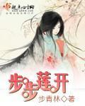 《步步莲开》主角青莲明珠免费试读完本
