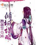 女主妖娆魅惑的小说