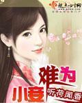 小妾难为(主角樊青桂巧语)章节目录小说精彩试读