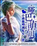 【哑巴萌仙免费阅读精彩试读】主角步履冰莲
