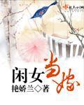 《闲女当嫁》主角孟蝶郁小闲章节列表在线阅读免费试读