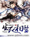《生死相医》主角杨子熙于海章节列表完结版