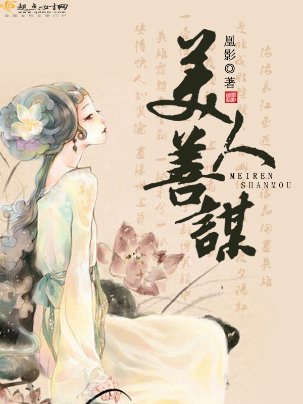 《美人善谋》主角慕玉白柏立山小说最新章节完本