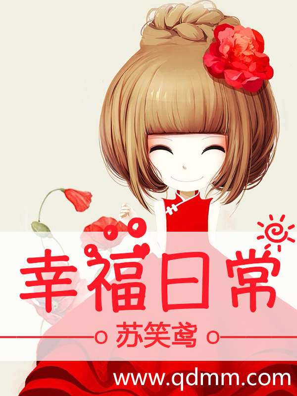 【幸福日常全文阅读小说】主角黎羽飞周云星
