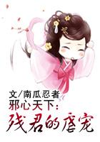 《邪心天下:残君的虐宠》主角西栾小天使章节目录最新章节