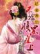 妃来雀仙:不嫁腹黑皇上(主角小姐威)在线试读最新章节免费阅读