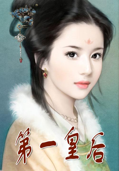《第一皇后》主角小旭宫无弹窗完本小说