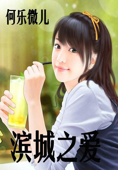 《滨城之爱》(主角陈诚英俊)精彩阅读在线阅读完本