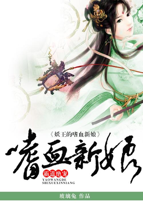 霸道绝宠:妖王的嗜血新娘
