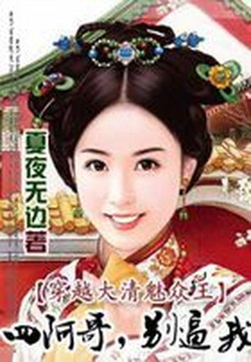 穿越大清魅众王:四阿哥,别逼我完整版精彩试读 灵香苏堤最新章节完整版