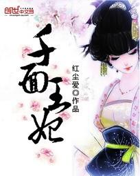 【千面王妃精彩试读免费阅读】主角唐素素刘海