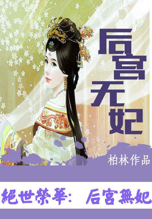 绝世荣华:后宫无妃