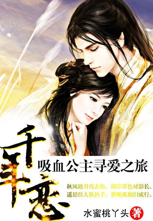 千年恋:吸血公主寻爱之旅小说大结局在线试读 小鹿塞进在线试读精彩章节
