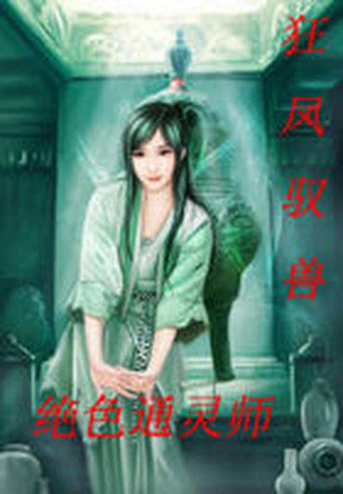 《狂凤驭兽:绝色通灵师》主角柳树阴阳师全文阅读最新章节免费试读