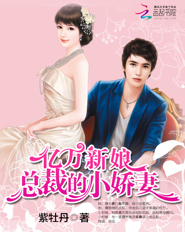 亿万新娘:总裁的小娇妻