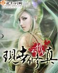 《现世修真》主角左晓瑶王完结版免费阅读