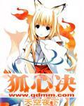 狐心决完整版小说 卓狸小姐无弹窗免费阅读