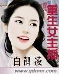 重生女主播主角张雪华彭佳全文阅读免费试读
