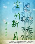 好看的粤语h小说