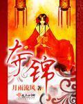 《夺锦》(主角靳靳宜宝)免费阅读精彩章节小说