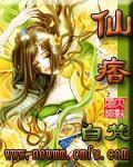 《仙痞》主角白花花巨龙免费阅读小说精彩章节