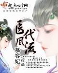 【医代风流在线试读精彩章节】主角杨太真景帝