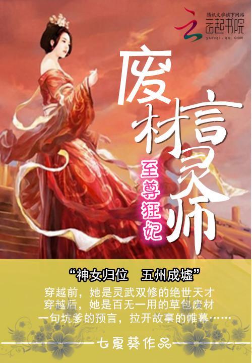 张薇薇的小说