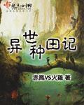 【异世种田记精彩章节完本】主角孙薇小薇