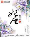 妃座大结局最新章节 韩夜府完结版在线阅读