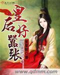 《皇后好嚣张》主角慕语兮权景陌完整版完结版小说