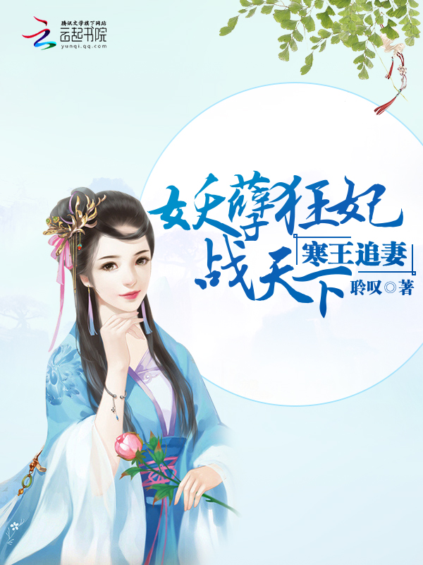 寒王追妻:妖孽狂妃战天下