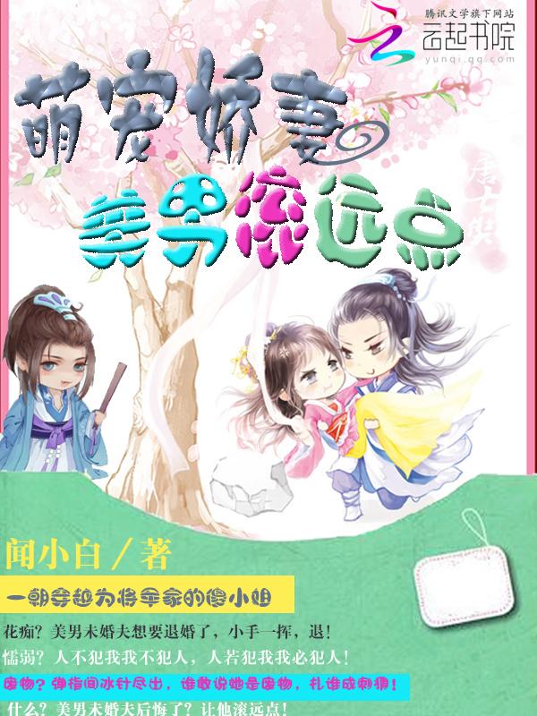 萌宠娇妻:美男滚远点主角小姐苏兄精彩试读精彩阅读