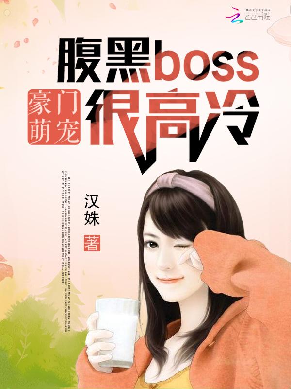 豪门萌宠:腹黑Boss很高冷