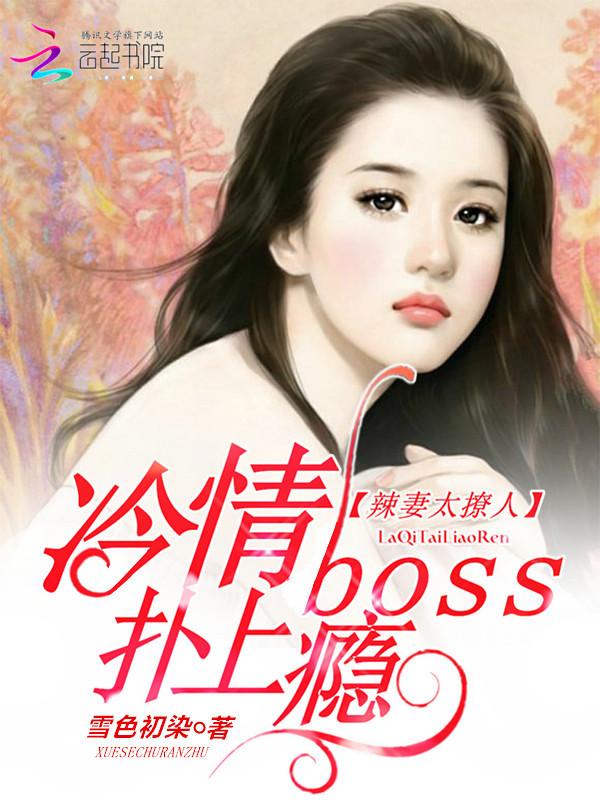 辣妻太撩人:冷情boss扑上瘾