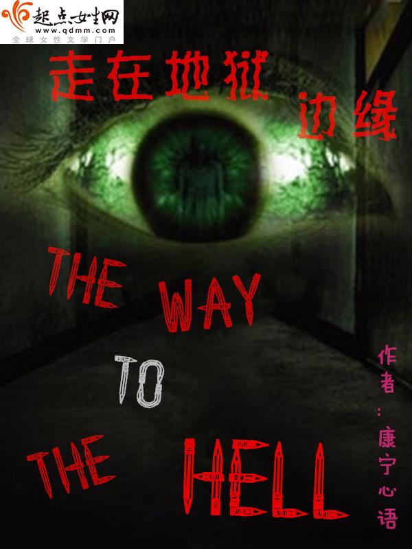 走在地狱边缘