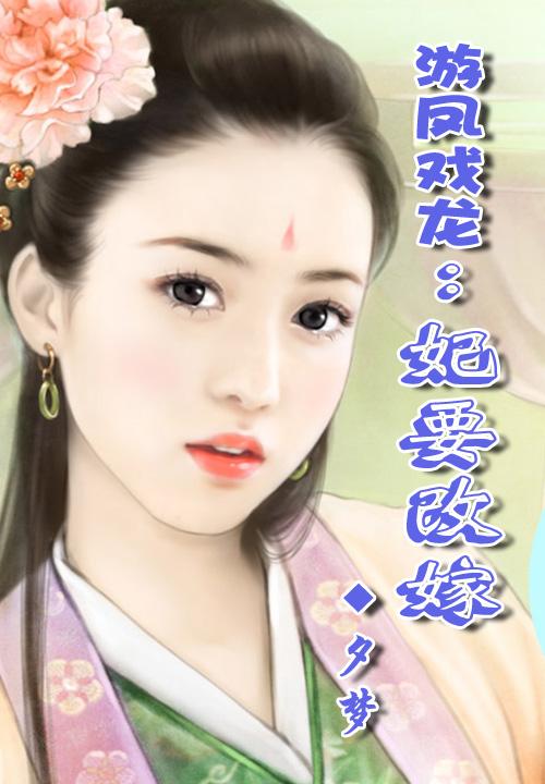 游凤戏龙:妃要改嫁