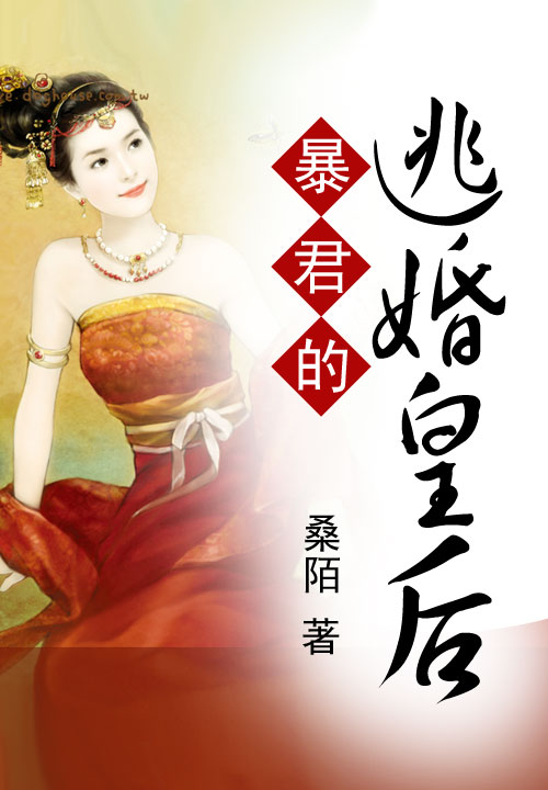 暴君的逃婚皇后小说免费试读最新章节 小姐老嬷嬷全文阅读无弹窗