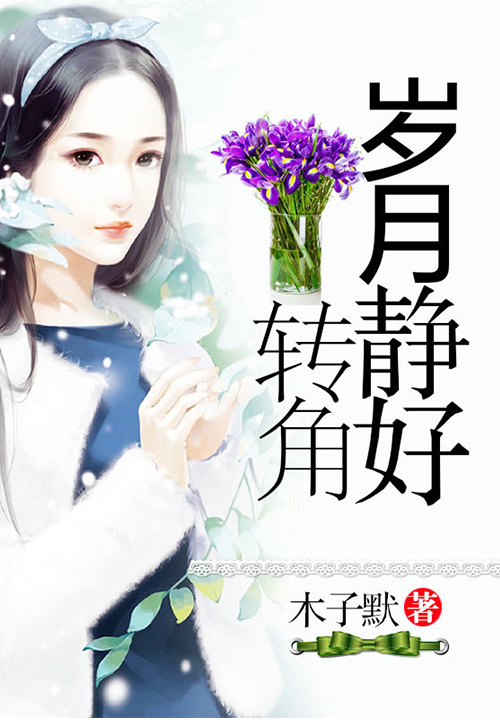 《转角岁月静好》主角香儿小芳完整版小说免费阅读