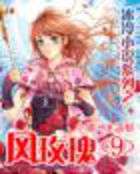 冰冷小说系列之风玫瑰