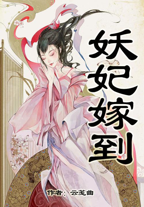 【妖妃嫁到全文阅读在线试读最新章节】主角静谧王府