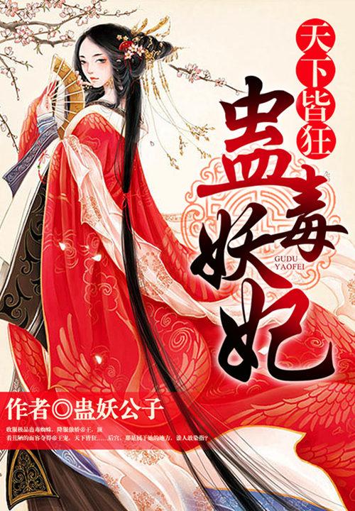 《天下皆狂:蛊毒妖妃》主角林晓童子全文试读完整版
