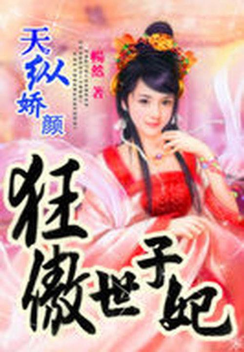 《天纵娇颜:狂傲世子妃》主角明云夏风在线阅读在线试读