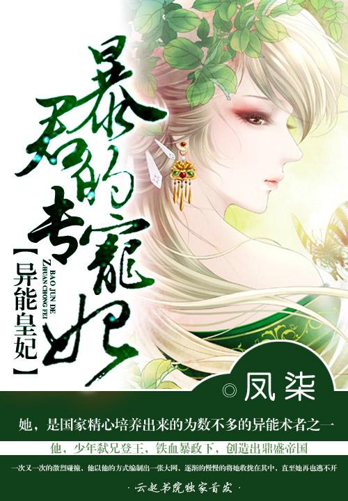异能皇妃:暴君的专宠妃