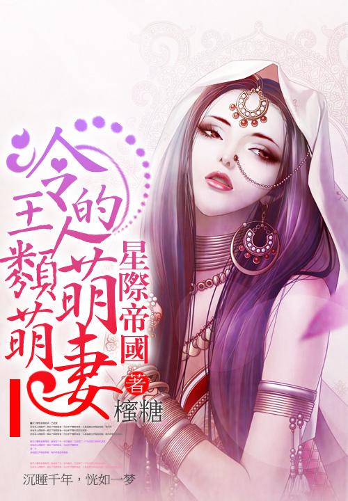 星际帝国:冷王的萌萌人类妻