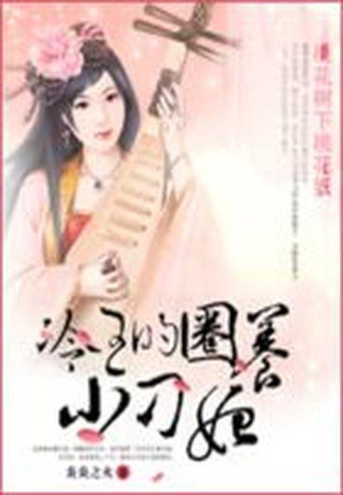 桃花树下桃花妖:冷王的圈养小刁妃