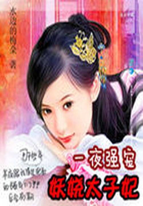 后宫惊华:妖娆太子妃