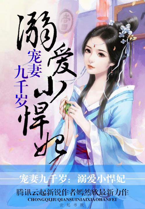 宠妻九千岁:溺爱小悍妃