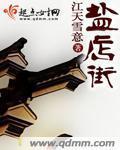 《盐店街》主角静渊罗飞完本精彩试读